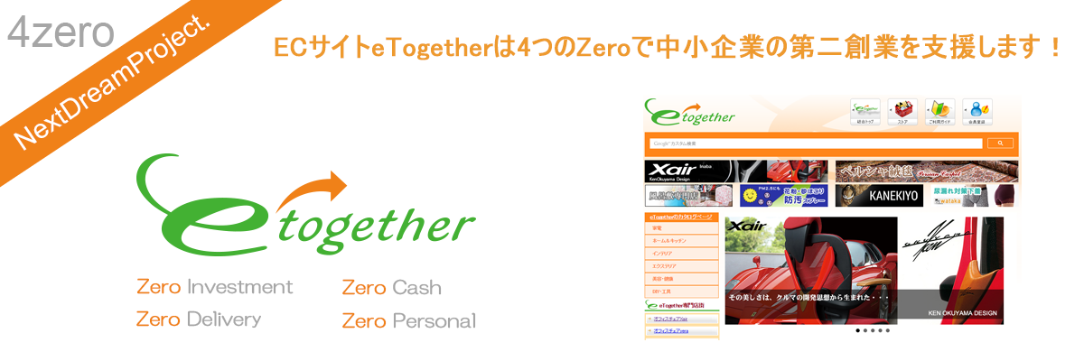 中小企業第二創業支援ECサイトのeTogether